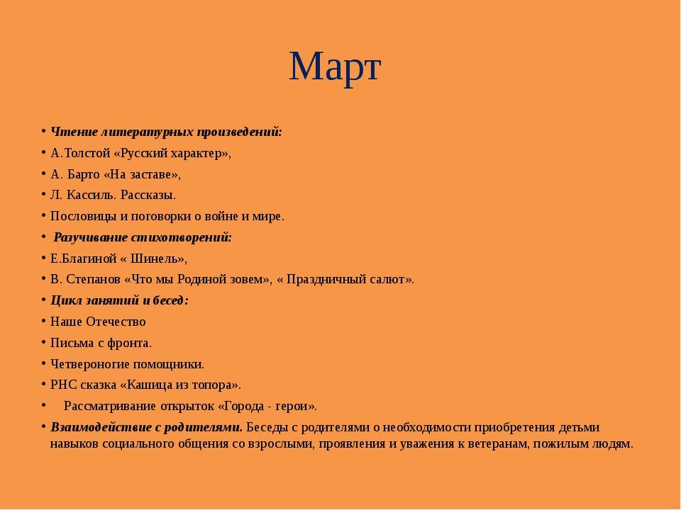 Март Чтение литературных произведений: А.Толстой «Русский характер», А. Барто...