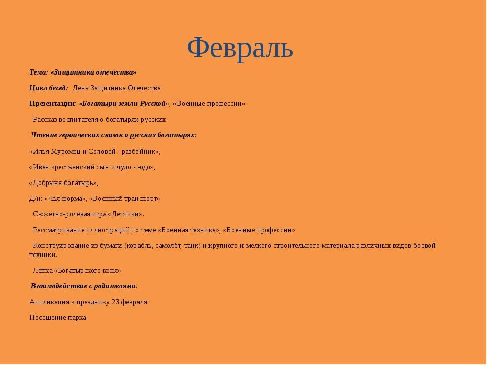 Февраль Тема: «Защитники отечества» Цикл бесед: День Защитника Отечества. Пре...