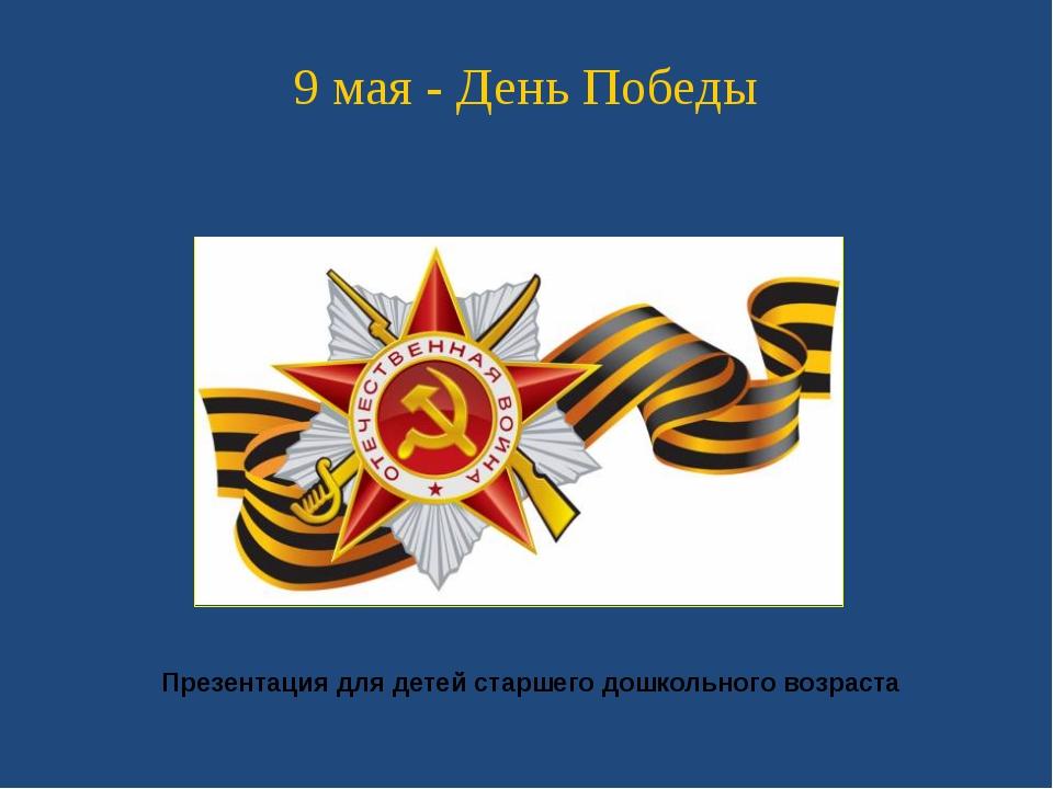 9 мая - День Победы Презентация для детей старшего дошкольного возраста