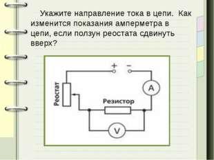 Укажите направление тока в цепи. Как изменится показания амперметра в цепи,