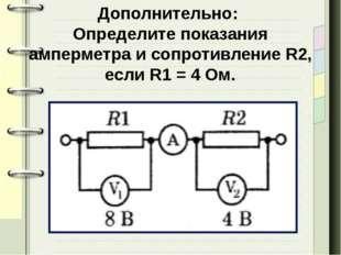 Дополнительно: Определите показания амперметра и сопротивление R2, если R1 =