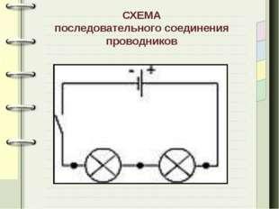 СХЕМА последовательного соединения проводников
