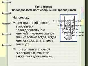 Применение последовательного соединения проводников Например, электрический з