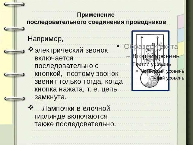 Применение последовательного соединения проводников Например, электрический з...