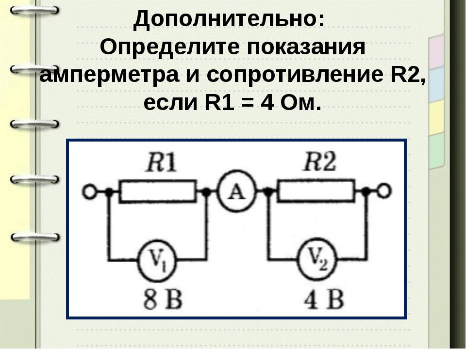 Дополнительно: Определите показания амперметра и сопротивление R2, если R1 =...