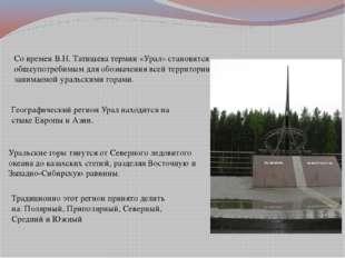 Со времен В.Н. Татищева термин «Урал» становится общеупотребимым для обозначе