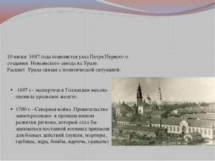 10 июня 1697 года появляется указ Петра Первого о создании Невьянского завод