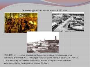 Основные уральские заводы начала XVIII века. 1700-1701 гг. — время постройки