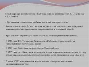Новый период в жизни региона с 1720 года связан с деятельностью В.Н. Татищев