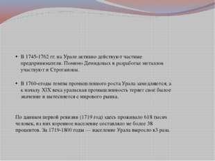 В 1745-1762 гг. на Урале активно действуют частные предприниматели. Помимо Д