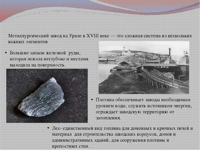 Металлургический завод на Урале в XVIII веке — это сложная система из нескол...
