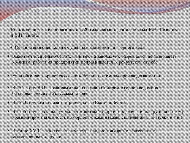 Новый период в жизни региона с 1720 года связан с деятельностью В.Н. Татищев...