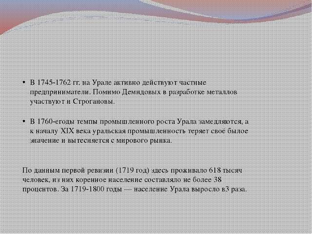 В 1745-1762 гг. на Урале активно действуют частные предприниматели. Помимо Д...