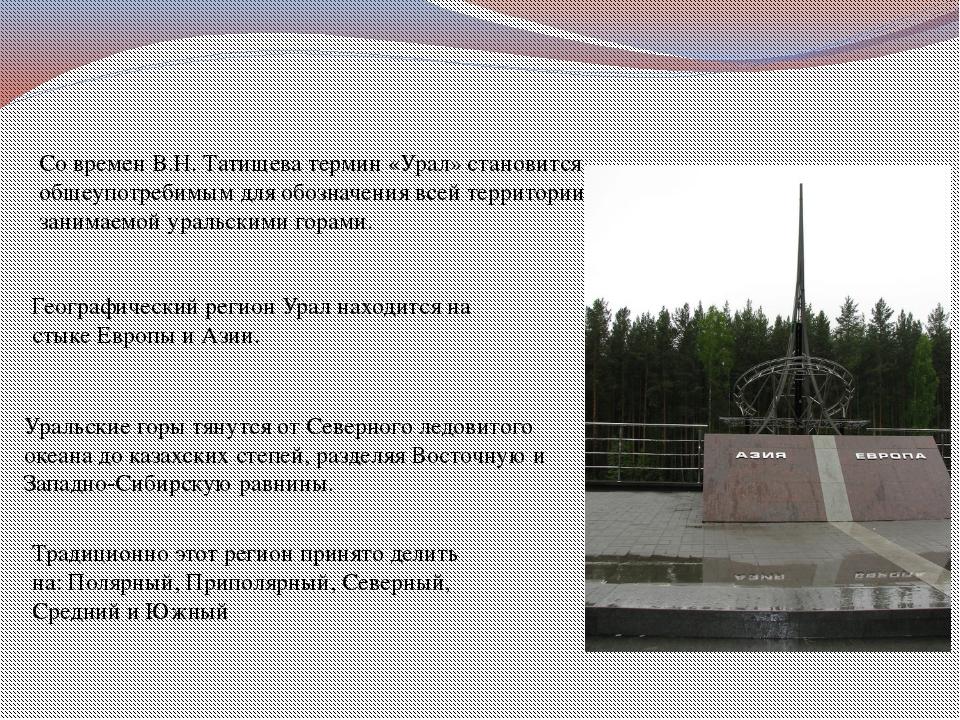 Со времен В.Н. Татищева термин «Урал» становится общеупотребимым для обозначе...