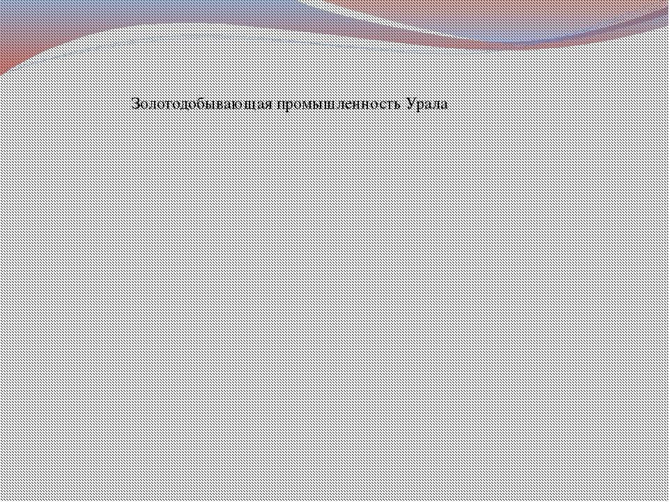 Золотодобывающая промышленность Урала