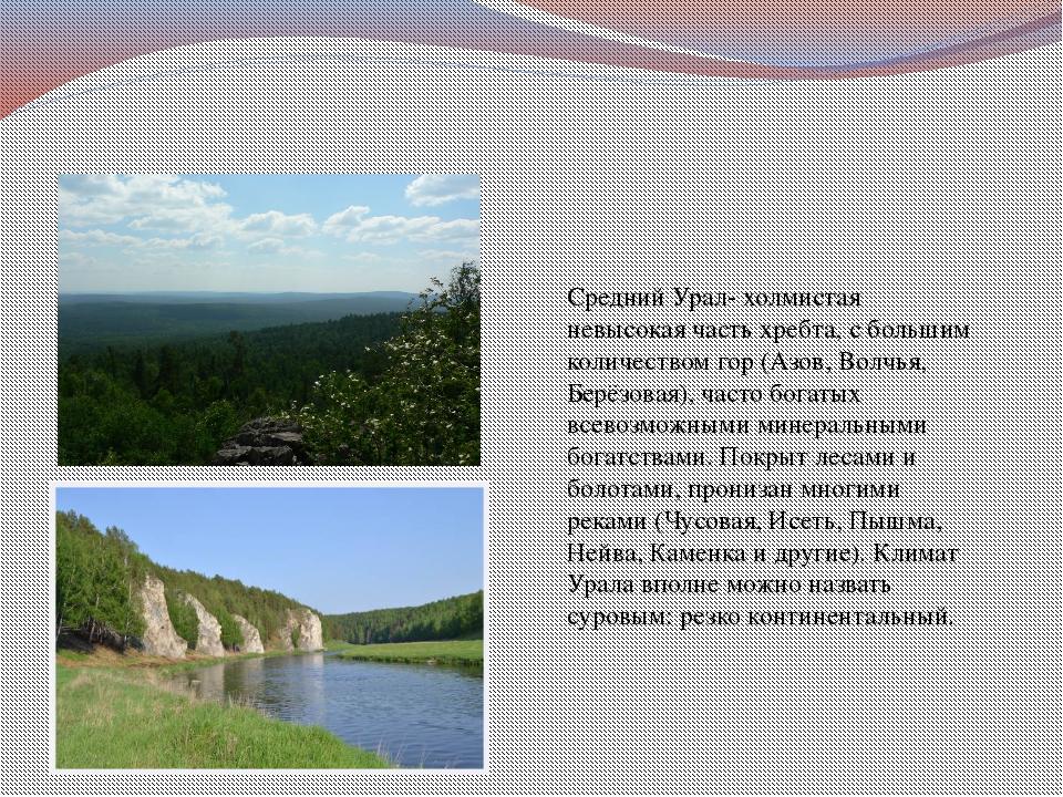 Средний Урал- холмистая невысокая часть хребта, с большим количеством гор (А...