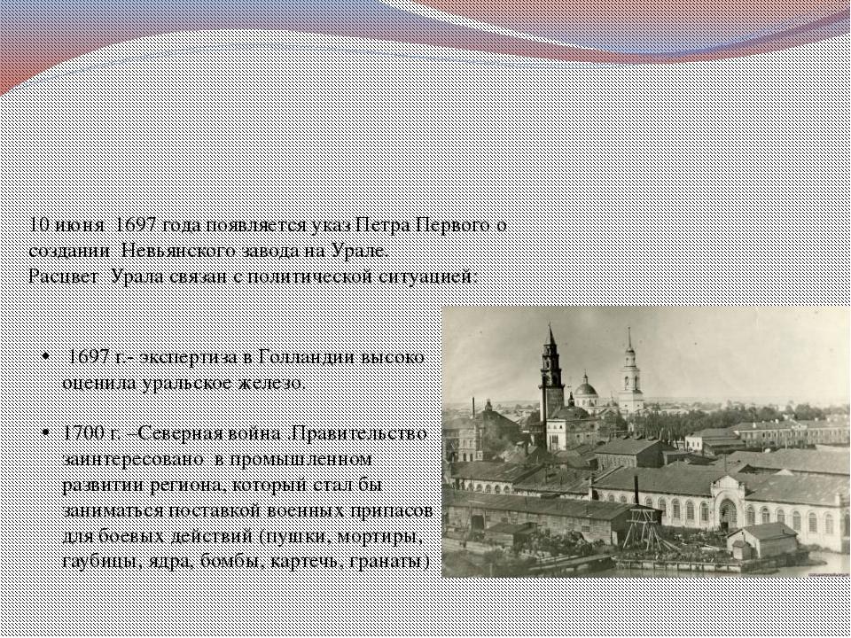 10 июня 1697 года появляется указ Петра Первого о создании Невьянского завод...