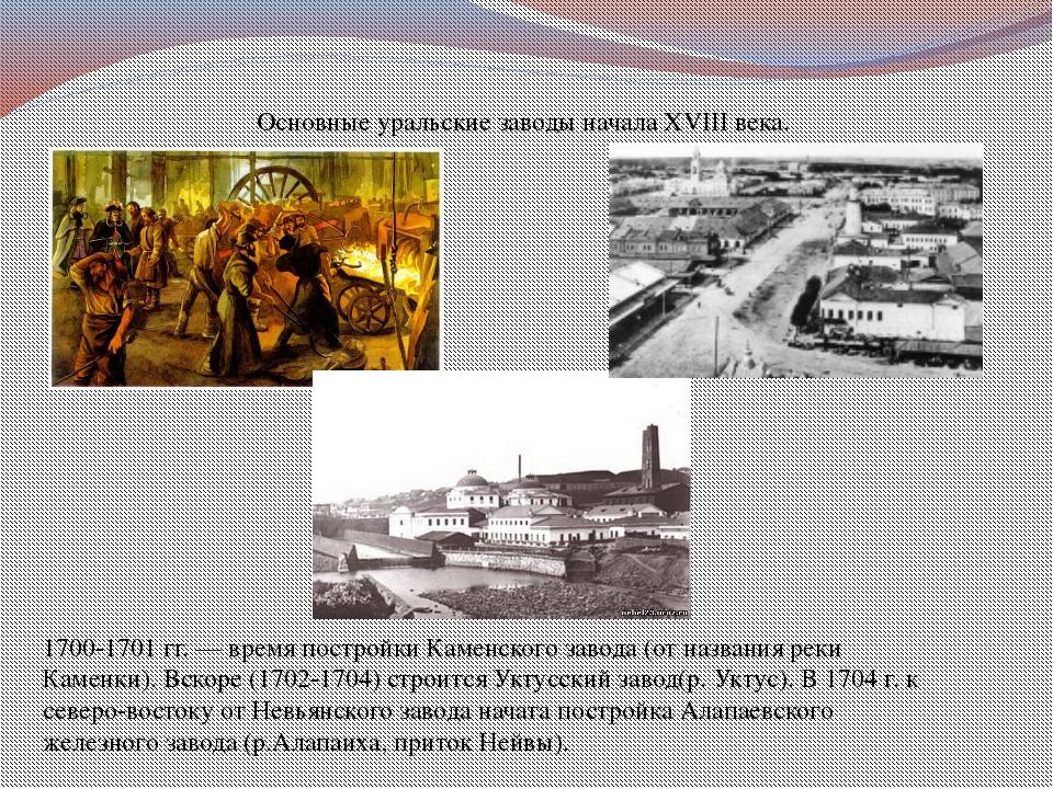 Основные уральские заводы начала XVIII века. 1700-1701 гг. — время постройки...