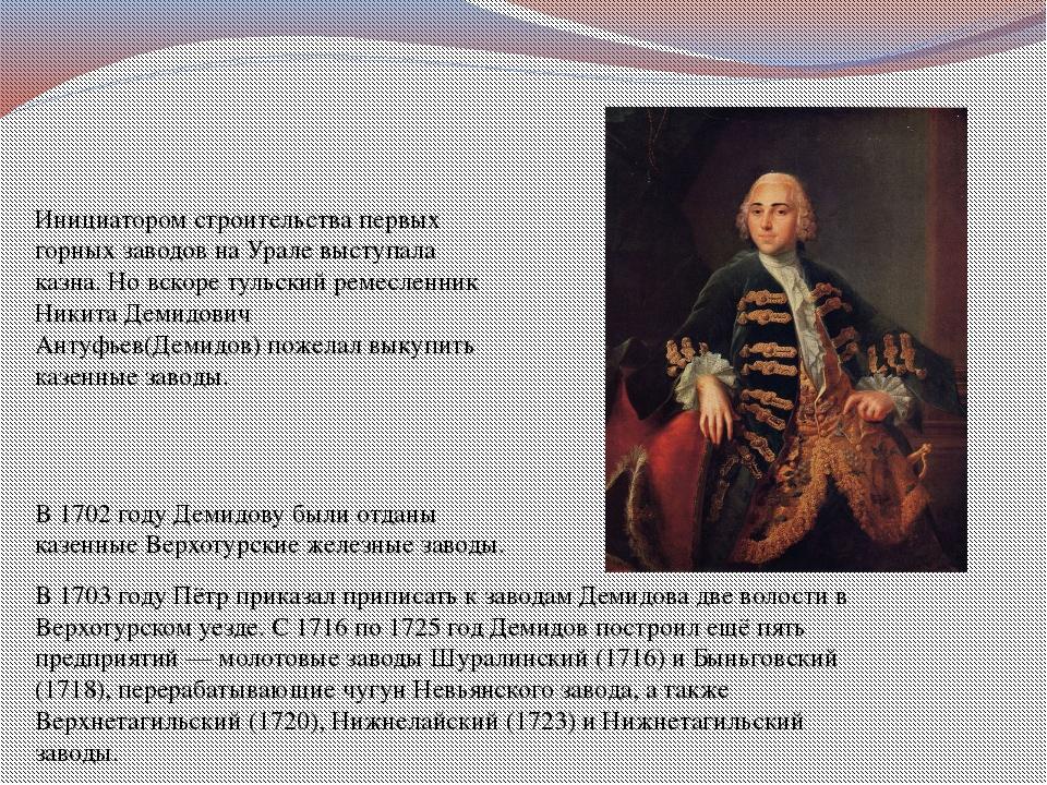 Инициатором строительства первых горных заводов на Урале выступала казна. Но...