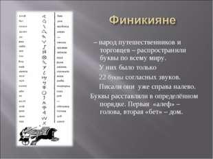– народ путешественников и торговцев – распространили буквы по всему миру. У