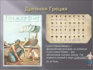 Греки познакомились с финикийским письмом, но добавили в него новые буквы –