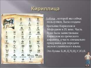 Азбука , которой мы сейчас пользуемся, была создана братьями Кириллом и Мефо