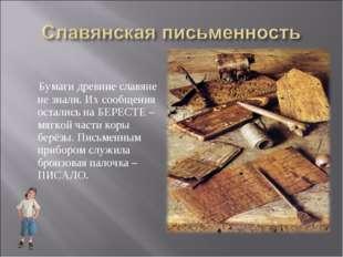 Бумаги древние славяне не знали. Их сообщения остались на БЕРЕСТЕ – мягкой ч