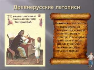 Летопись – это свиток из пергамента, на котором год за годом отмечены разные