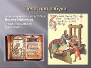 Была выпущена в свет в 1574 г. Иваном Фёдоровым. Буквы отличались от рукопис