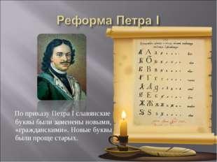 По приказу Петра I славянские буквы были заменены новыми, «гражданскими». Но
