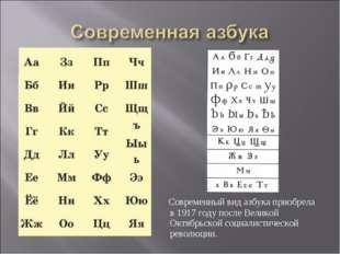 Современный вид азбука приобрела в 1917 году после Великой Октябрьской социа