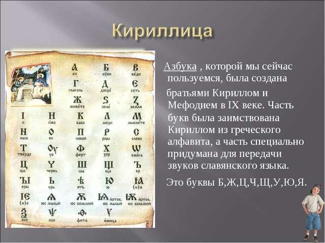 Азбука , которой мы сейчас пользуемся, была создана братьями Кириллом и Мефо...