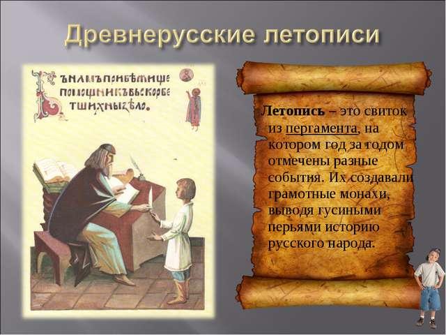 Летопись – это свиток из пергамента, на котором год за годом отмечены разные...