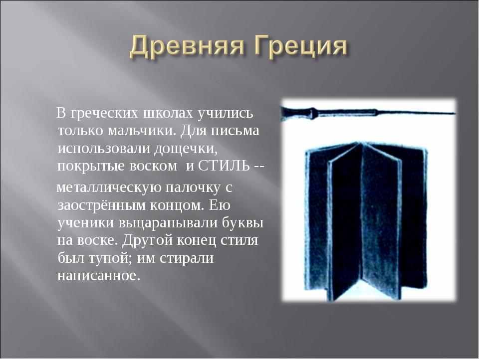 В греческих школах учились только мальчики. Для письма использовали дощечки,...