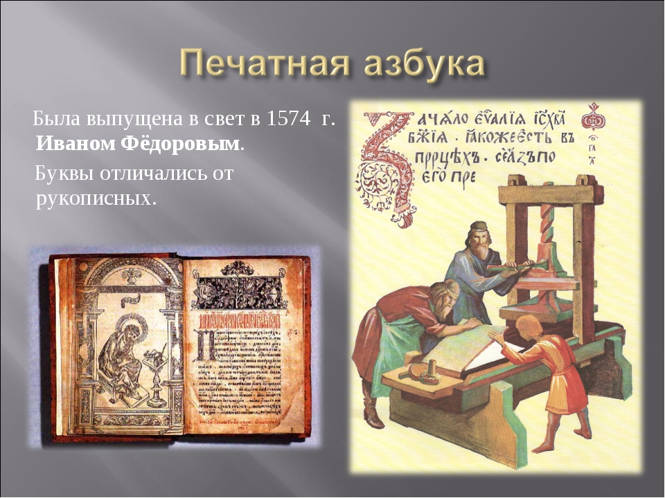 Была выпущена в свет в 1574 г. Иваном Фёдоровым. Буквы отличались от рукопис...