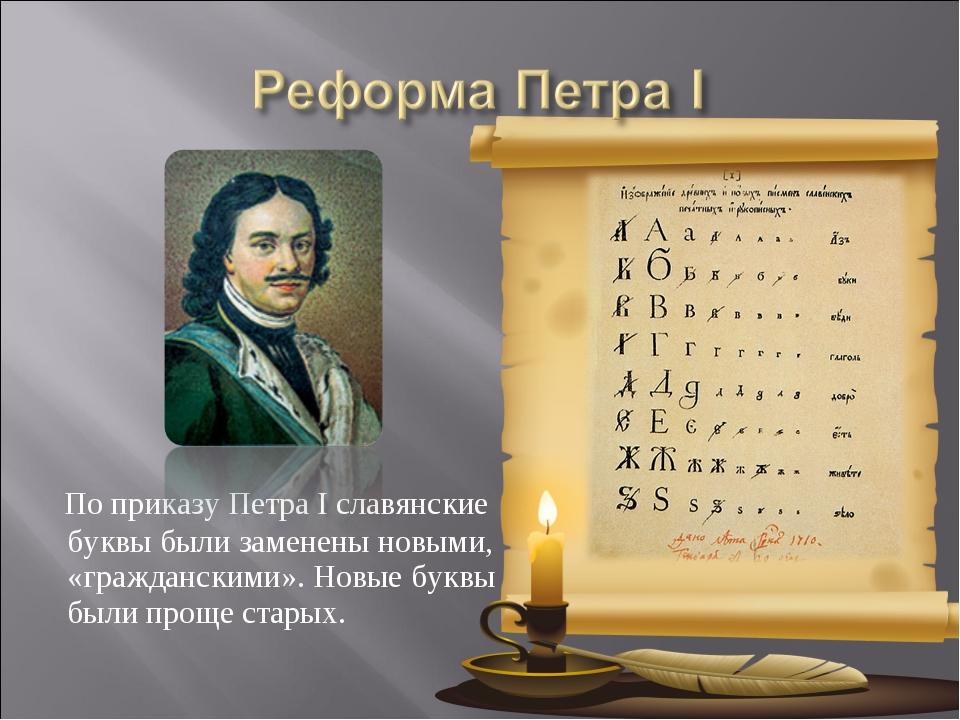 По приказу Петра I славянские буквы были заменены новыми, «гражданскими». Но...