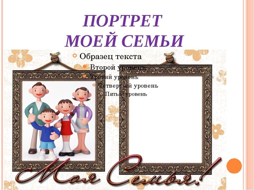 ПОРТРЕТ МОЕЙ СЕМЬИ