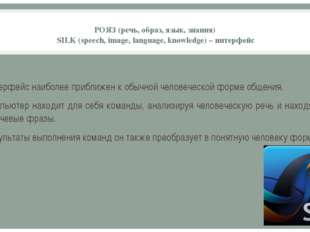 РОЯЗ (речь, образ, язык, знания) SILK (speech, image, language, knowledge) –