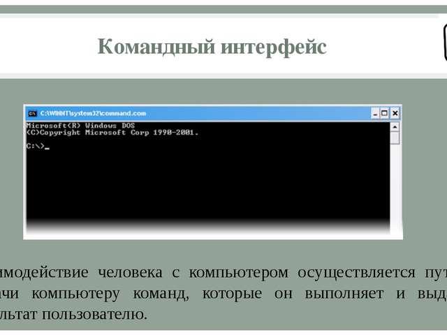 Командный интерфейс Взаимодействие человека с компьютером осуществляется путе...
