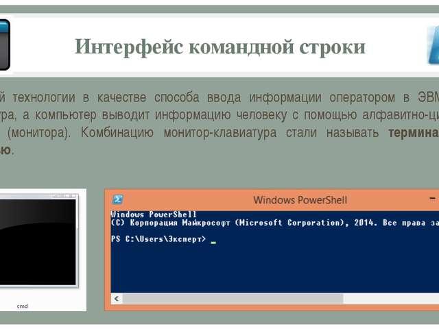 Интерфейс командной строки При этой технологии в качестве способа ввода инфор...