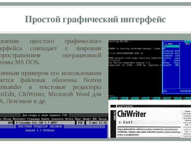 Простой графический интерфейс Появление простого графического интерфейса совп...
