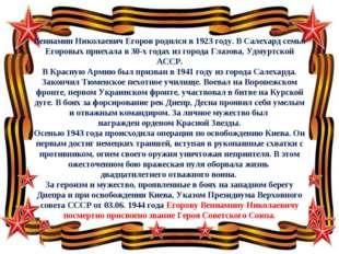 Вениамин Николаевич Егоров родился в 1923 году. В Салехард семья Егоровых при