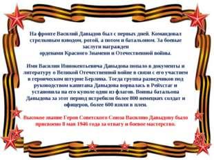 На фронте Василий Давыдов был с первых дней. Командовал стрелковым взводом, р