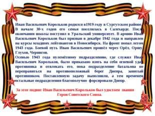 Иван Васильевич Корольков родился в1919 году в Сургутском районе. В начале 30