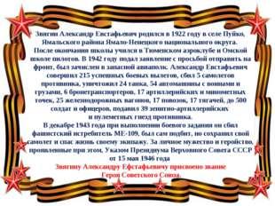 Звягин Александр Евстафьевич родился в 1922 году в селе Пуйко, Ямальского рай