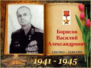 Борисов Василий Александрович 2.04.1913 – 22.04.1993