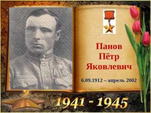 Панов Пётр Яковлевич 6.09.1912 – апрель 2002
