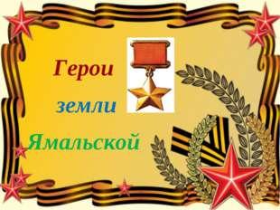Герои земли Ямальской