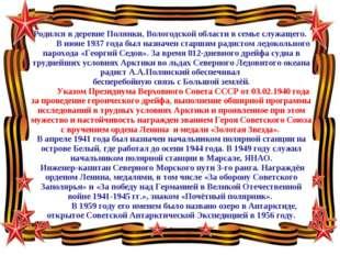 Родился в деревне Полянки, Вологодской области в семье служащего. В июне 1937