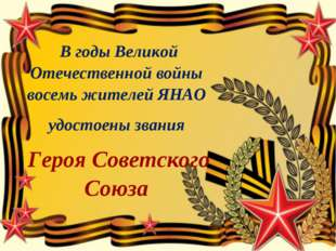 В годы Великой Отечественной войны восемь жителей ЯНАО удостоены звания Геро